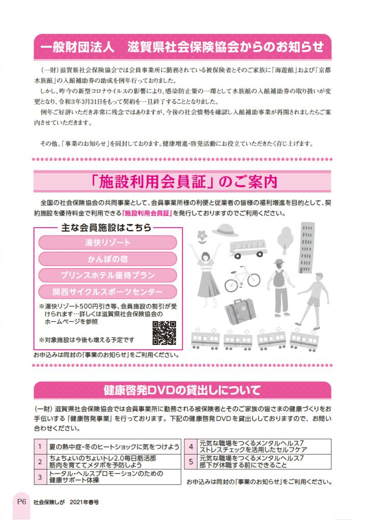 社会保険しが春号 vol.442-6枚目