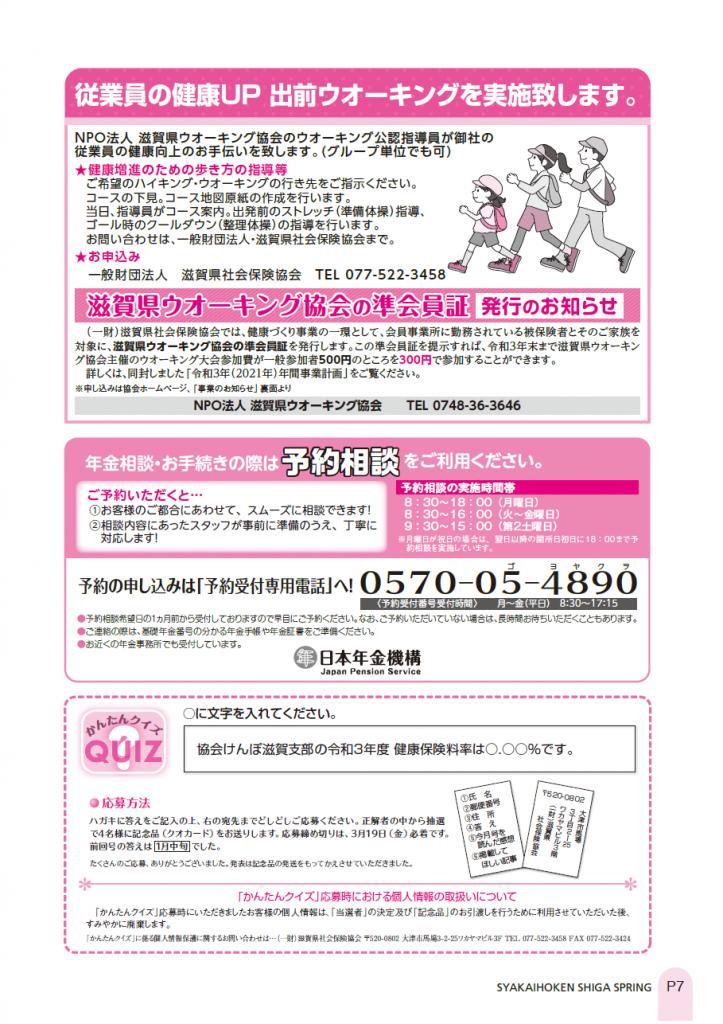 社会保険しが春号 vol.442-7枚目