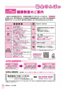 社会保険しが夏号 vol.443-2枚目