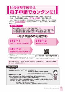 社会保険しが夏号 vol.443-5枚目