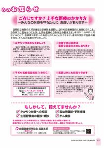 社会保険しが夏号 vol.443-3枚目