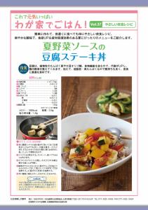 社会保険しが夏号 vol.443-8枚目