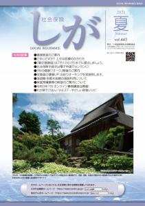 社会保険しが夏号 vol.443-1枚目