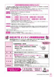 社会保険しが夏号 vol.443-7枚目