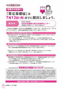 社会保険しが夏号 vol.443-4枚目