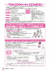 社会保険しが夏号 vol.443-6枚目