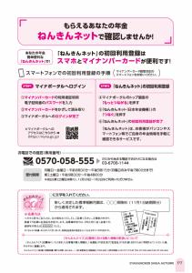 社会保険しが秋号 vol.444-7枚目