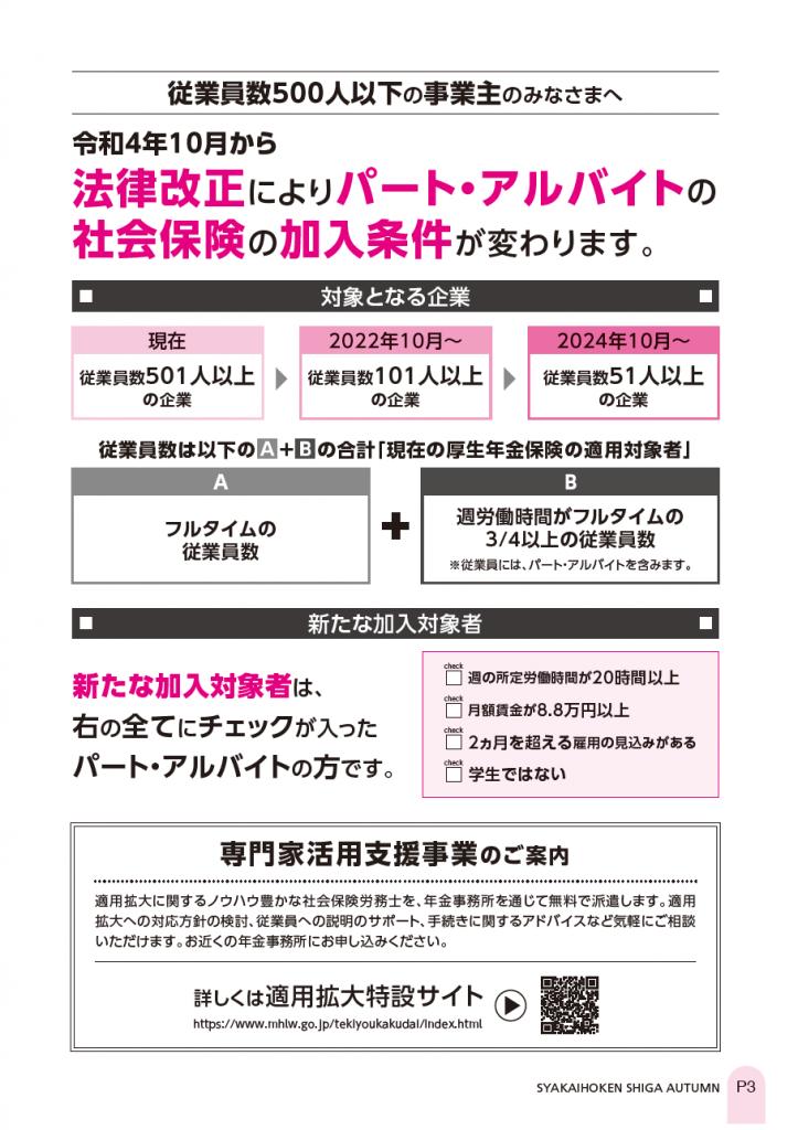 社会保険しが秋号 vol.444-3枚目