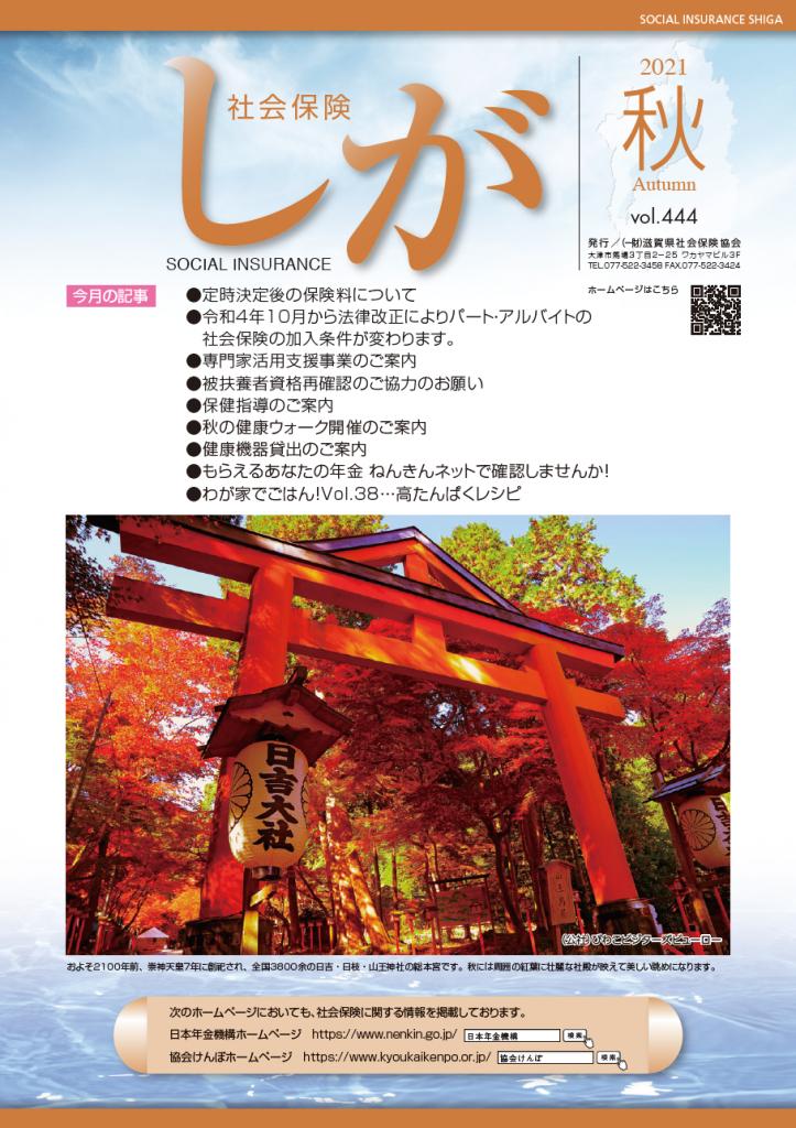 社会保険しが秋号 vol.444-1枚目