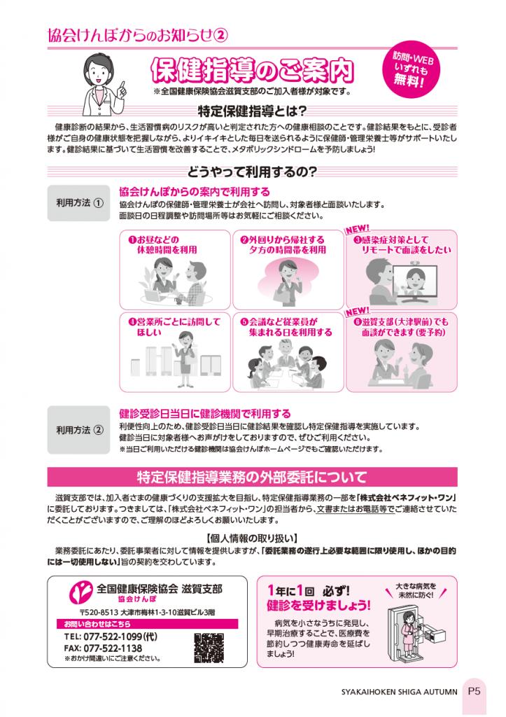 社会保険しが秋号 vol.444-5枚目