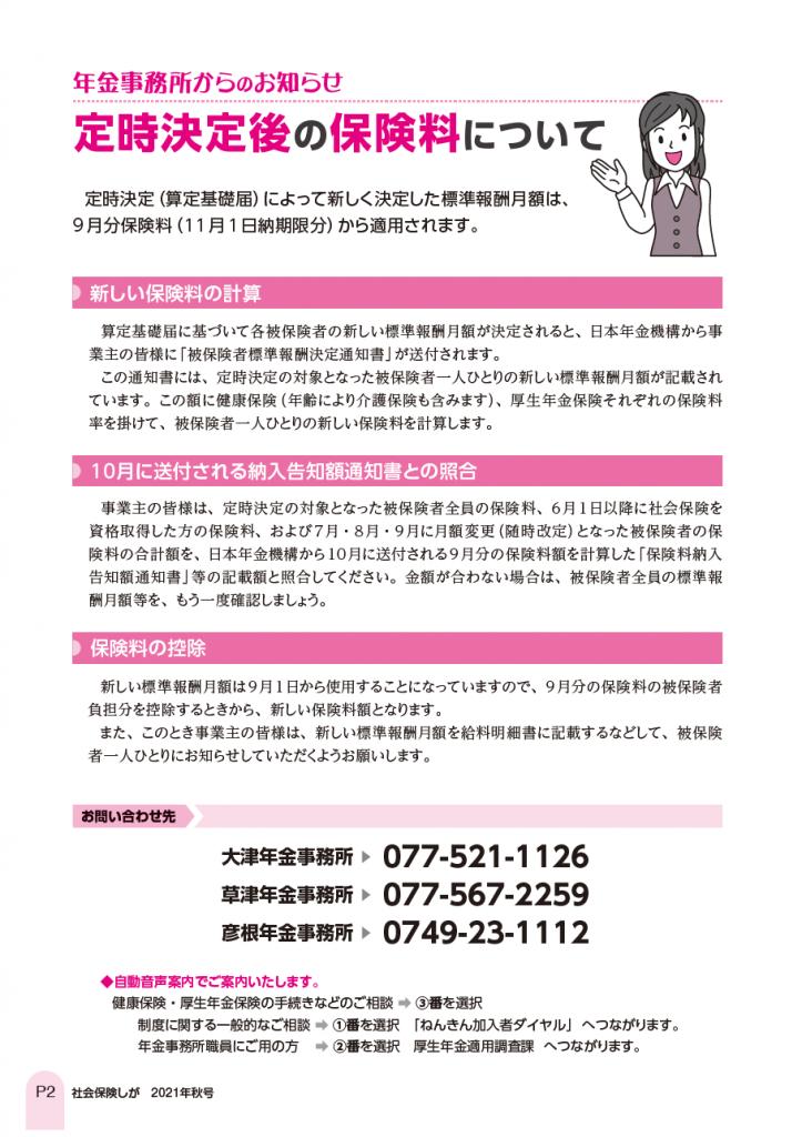 社会保険しが秋号 vol.444-2枚目