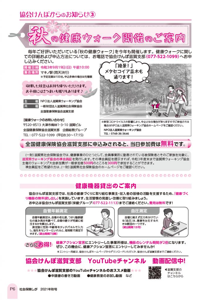 社会保険しが秋号 vol.444-6枚目